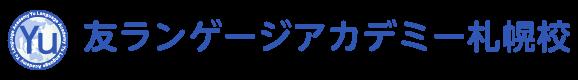 友ランゲージアカデミー札幌校